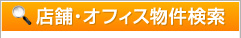 店舗・オフィス用物件検索